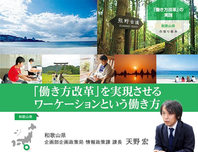【和歌山県】ワーケーションとは「働き方改革」を実現させる働き方(自治体の事例)