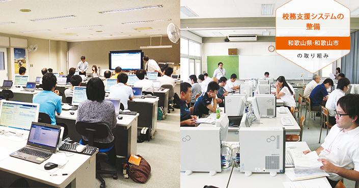 学校現場の「働き方改革」推進には校務の情報化が急務