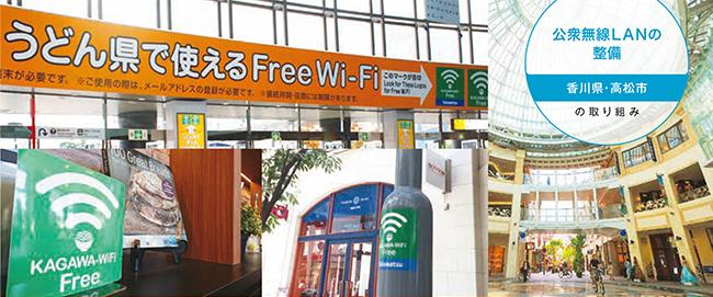 【香川県、高松市】Wi-Fi整備で地域の特色をだす(公共無線LAN整備の事例)