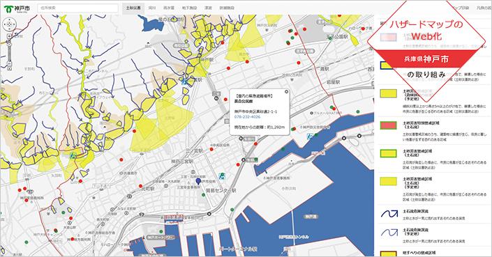 ハザードマップのウェブ化で住民の安全を守る【自治体(神戸市)の取組事例】
