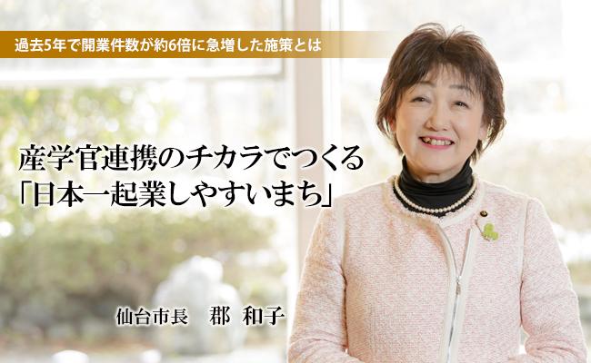 産学官連携のチカラでつくる「日本一起業しやすいまち」