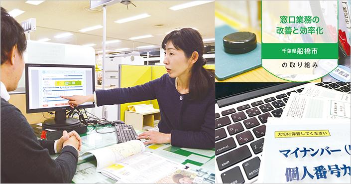 「書かない窓口」はナビゲーションシステムで実現させる【船橋市の取組事例】