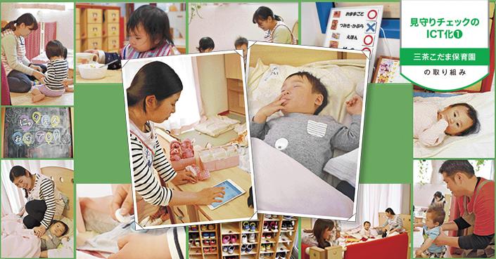 【保育園】午睡チェックのICT化で保育士の負担を軽減(三茶こだま保育園の事例)