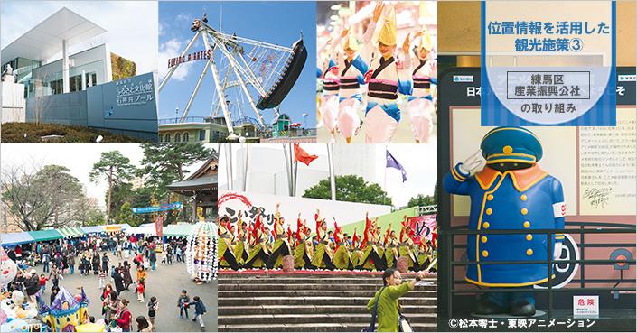 観光客や住民も楽しめる施策で大きな経済効果を生み出したい