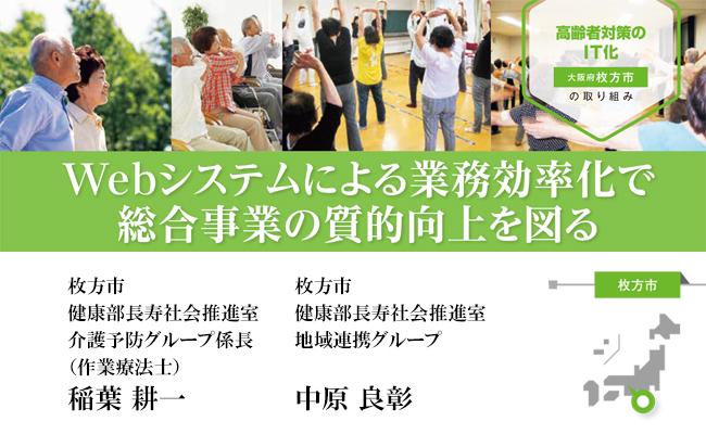 【枚方市】総合事業のWebシステム化における課題と業務効率化の展望(高齢者対策の事例)