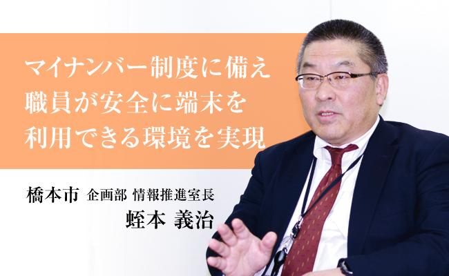 【和歌山県橋本市】マイナンバーも安全に端末で利用できる環境整備(庁内システム刷新の事例)