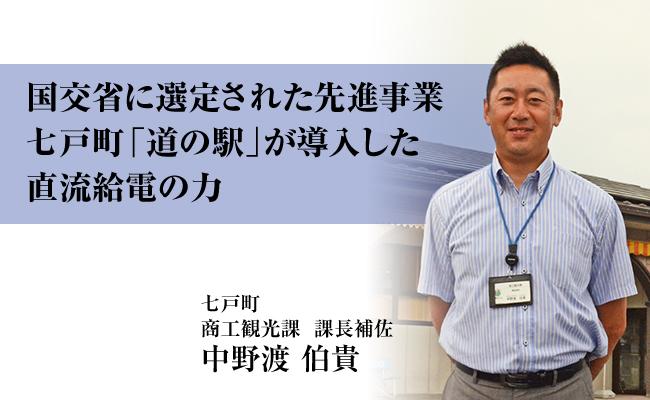 【七戸町】道の駅しちのへが導入した給電蓄電システム(直流給電蓄電システムの事例)