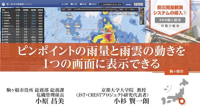 防災雨量観測システムの導入【自治体(駒ヶ根市)の取組事例】