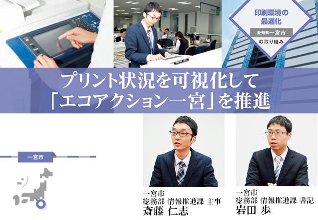 【愛知県一宮市】印刷プリント状況の可視化でエコ化を推進(印刷環境最適化の事例)
