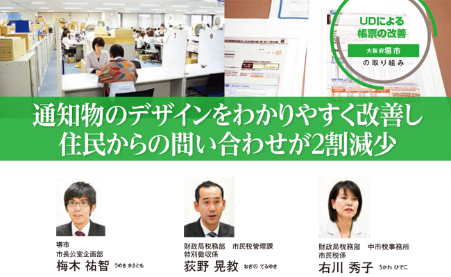 【堺市】ユニバーサルデザインによる帳票改善で住民からの問合わせが2割減少(帳票改善の事例)