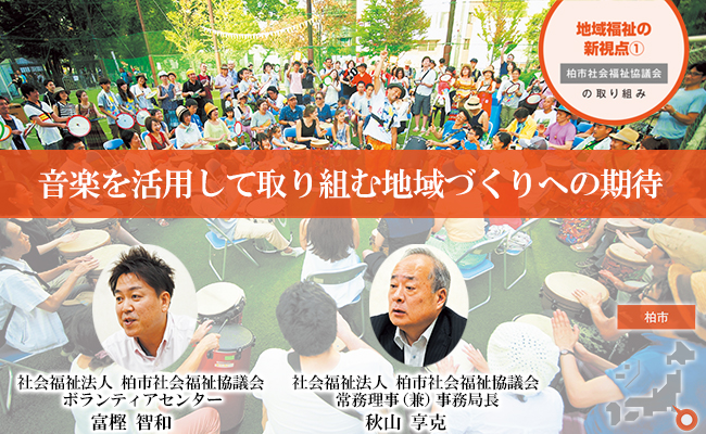 【柏市】地域社会福祉にドラムサークルを活用(地域福祉の取組事例)