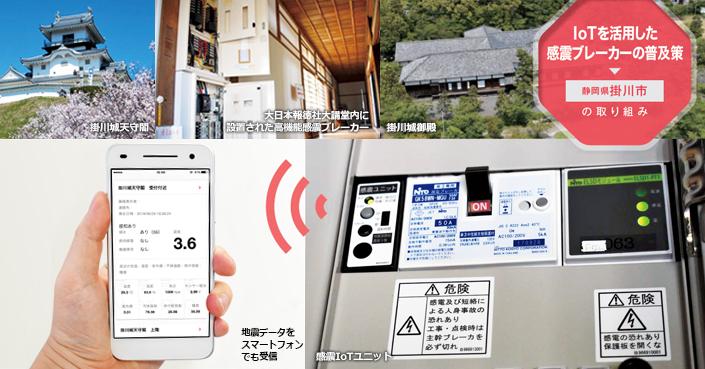 【掛川市】大規模震災に備えたIoT活用策(感震ブレーカー導入事例)