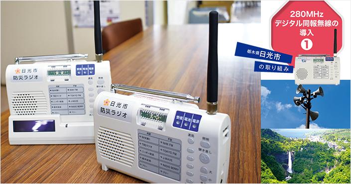 最適な情報伝達手段を見きわめ災害から住民を守る