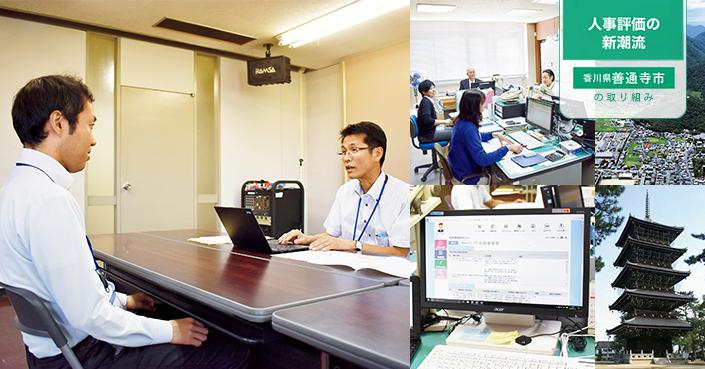 【善通寺市】公務員に人事評価システムを導入し職員の能力を活かす(人事評価導入の事例)