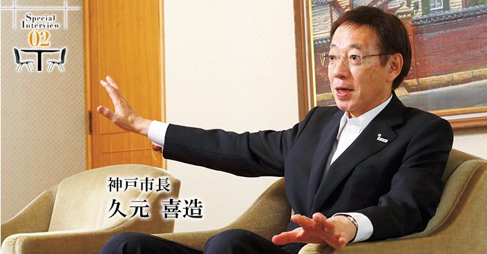 「働き方改革」を推し進めてめざす神戸市流の「生産性向上革命」