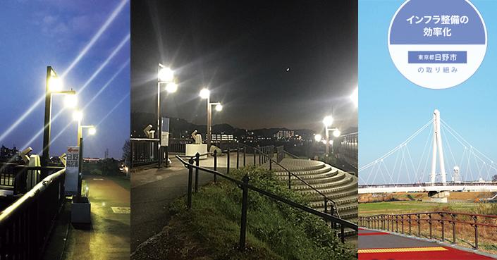 【日野市】インフラ整備をリース方式活用で効率化(街路灯のLED化の事例)