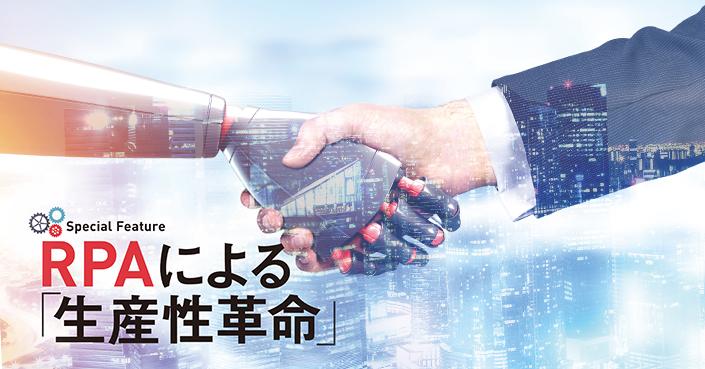 【奈良市、加賀市、茨城県】自治体によるRPAの活用(生産性向上の取組)