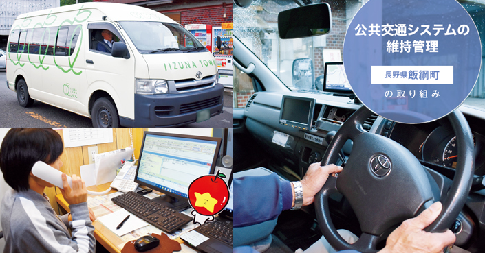 公共交通の運行効率を上げる方法【自治体(飯綱町)の取組事例】