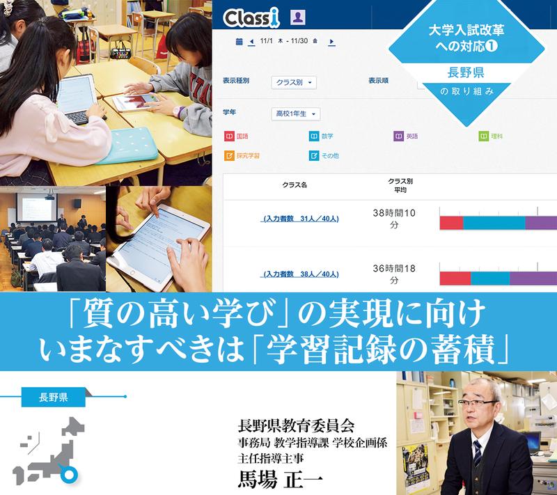 【長野県】教育委員会が取り組んでいる「学習記録の蓄積」で質の高い学びを実現(ICTを駆使した教育改革の事例)