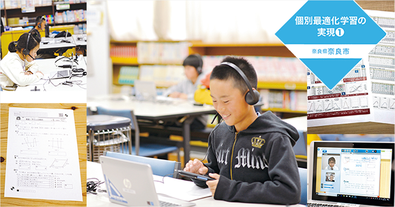習熟度をAIで分析し児童に合った教育指導につなげる【奈良市、新宿区の取組事例】