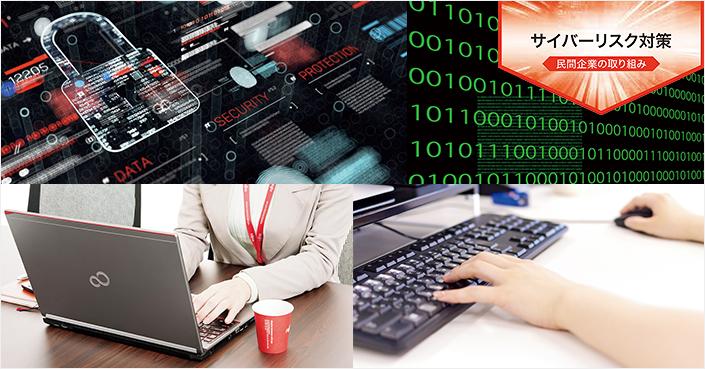求められる情報セキュリティの強化「運用負荷」の軽減がカギに