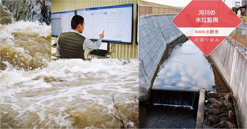 河川氾濫という水害対策の「盲点」である中小河川の監視はできていますか【小野市の取組事例】