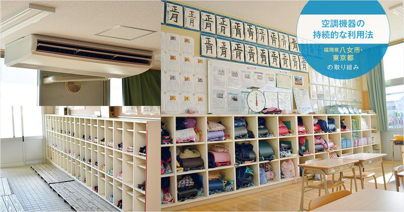 教室の空調時間をコントロールし、電力の集中利用を防ぐ【八女市、東京都の取組事例】