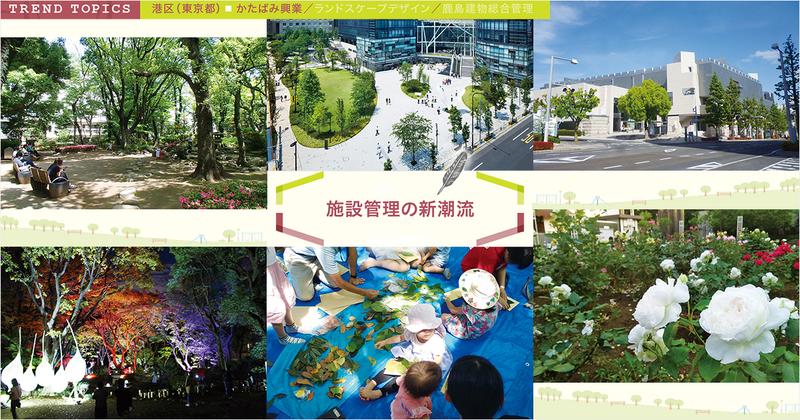 公園と公共建物をひとつにまとめ「地域マネジメントを行う」という発想