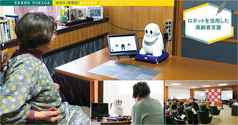 いよいよ「見守りロボット」が高齢者の生活を豊かにする時代が始まった