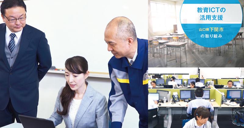 【下関市】教育ICTの整備を進めるだけで「教育現場の悩み」はみえていますか(ICT環境整備の事例)
