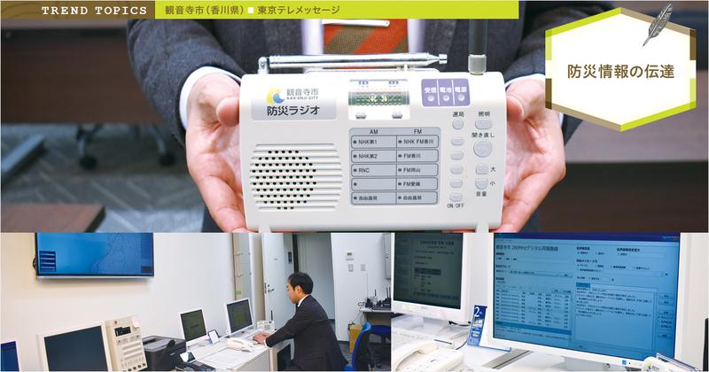 住民の安心安全を守るため防災無線整備は「実効性」を見極めよ
