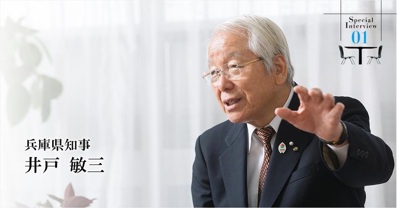 一連の世界的イベントを活かし兵庫県を含めた関西に交流人口を呼び込む