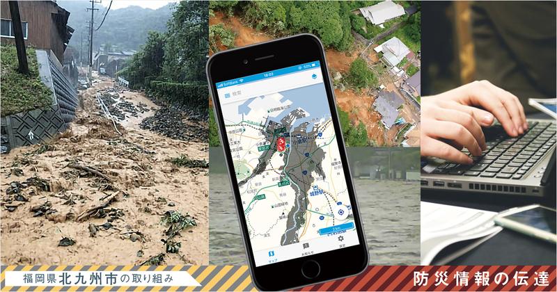 災害時の自主的な避難行動を促すために一秒でも早い情報シェア【北九州市の取組事例】