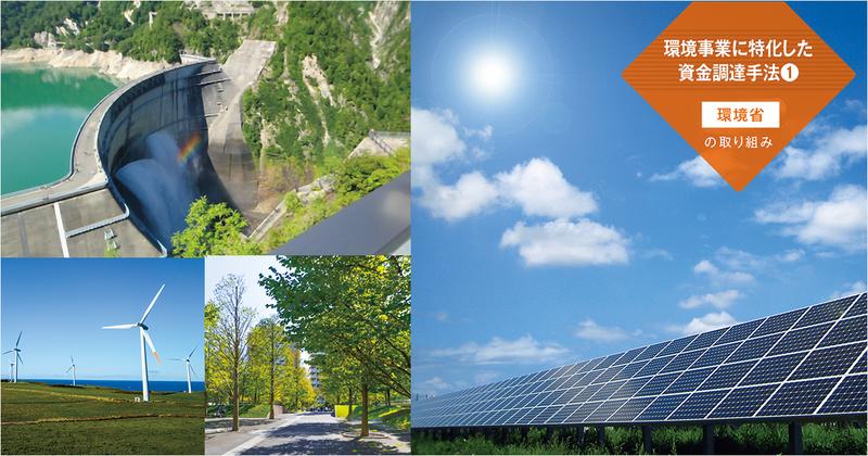 自治体による新しい資金調達手法で環境配慮と地域活性化を両立【環境省の取組事例】