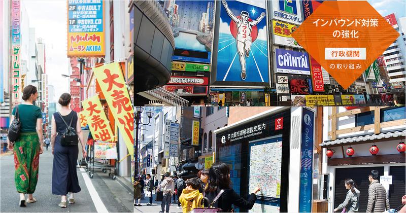 訪日客の旅は多言語対応のデジタル案内板でストレスフリーにする【大阪市の取組事例】