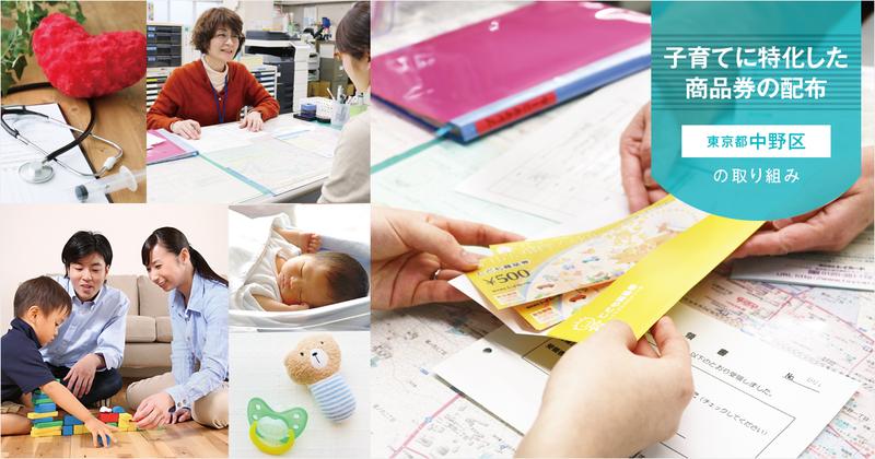 子育て支援の認知拡大は利用シーンが豊富で喜ばれる贈呈品を【中野区の取組事例】