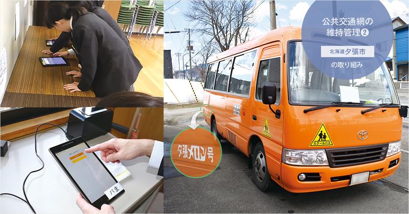 真の利用者ニーズをつかまえ地方バスの隠れた需要を掘り起こす