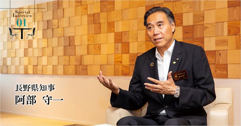 長野県がもつ「学びと自治の力」を活かし、人口減少などさまざまな課題に取り組む
