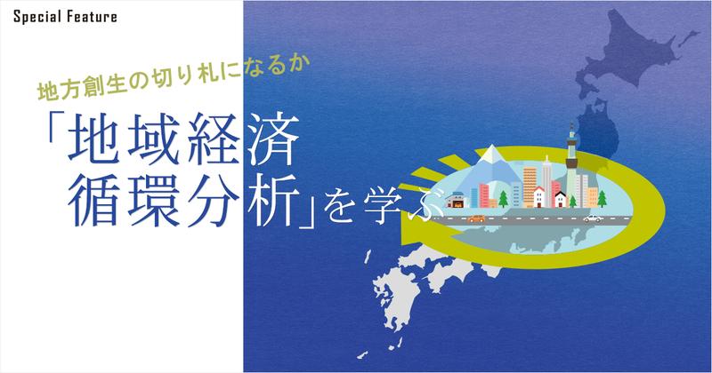 事例をもとに「地域経済循環分析」を学ぶ【水俣市、横浜市の事例】