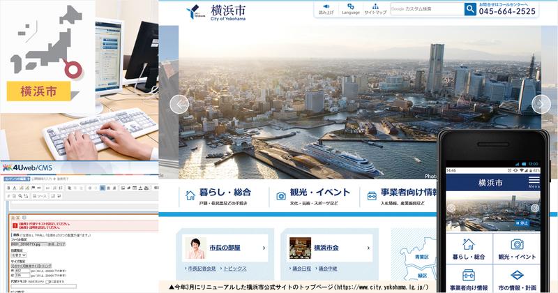 自治体サイトの豊富な情報量と使いやすさを一元的な管理で両立させる方法【横浜市の取組事例】