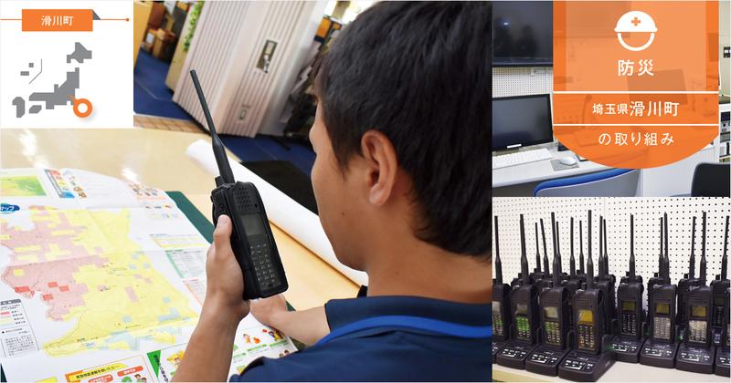 MCA無線は広範囲に通じて災害時に強く確実な情報伝達を可能にする
