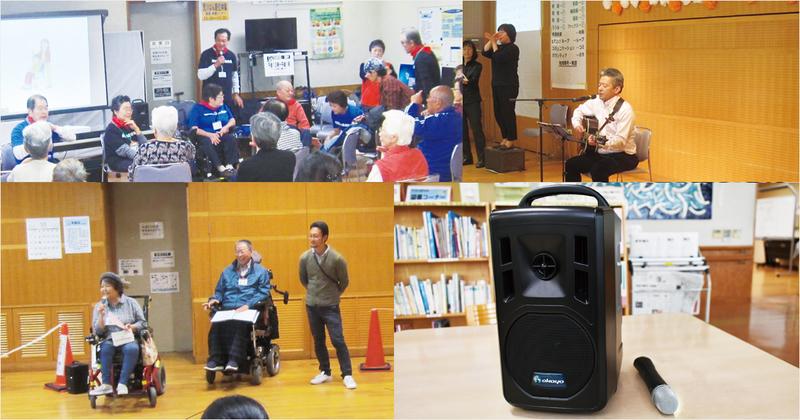 円滑な地域コミュニケーションは手軽で高機能な音響機器を使って実現【荒川区社会福祉協議会の取組事例】