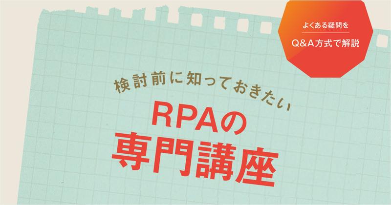 RPAの専門講座