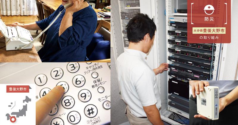 防災時にも活用できるIP電話網の整備で実現した1万3,000世帯の市内電話無料化【自治体(豊後大野市)の取組事例】