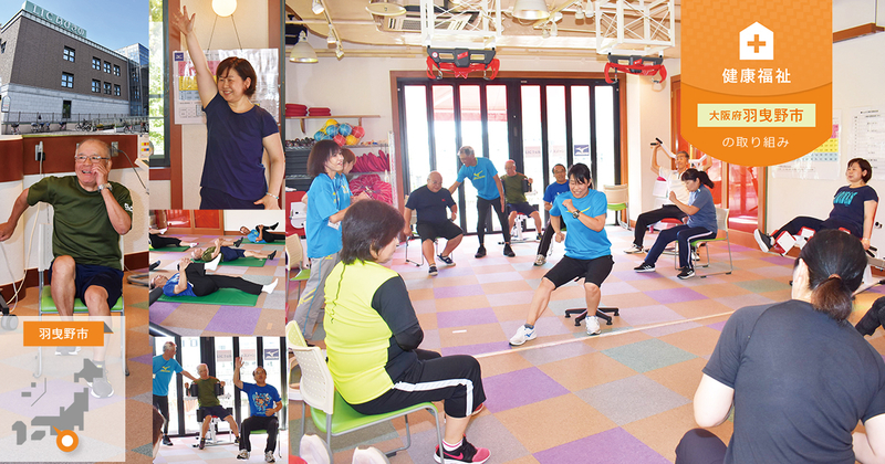 気軽に参加できる運動教室で、高齢者が「楽しめる」健康づくりを