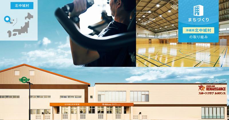時間と費用を抑えた体育館新設は、リースとスポーツクラブ併設がカギ