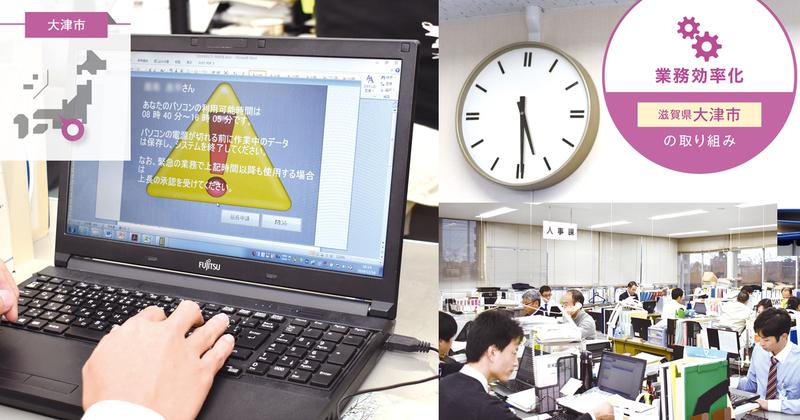 徹底した労務管理で職員の意識を変えれば、時間外勤務は大幅に抑制できる