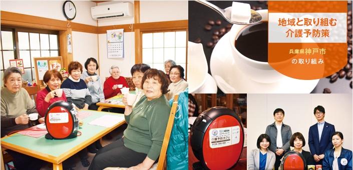 【神戸市】介護予防策は「カフェでの語らい」で高齢者の生活を豊かに(地域コミュニティの維持・活性化の事例)