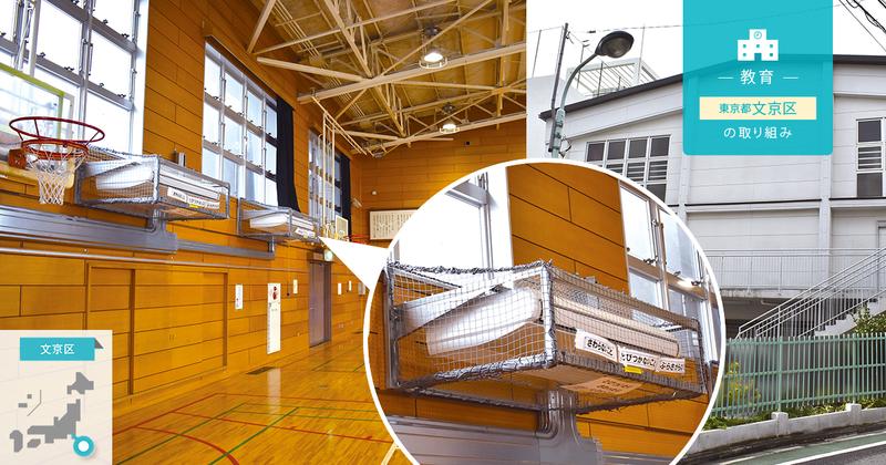 いま急がれる体育館の空調整備。予算内で早期導入する方法とは