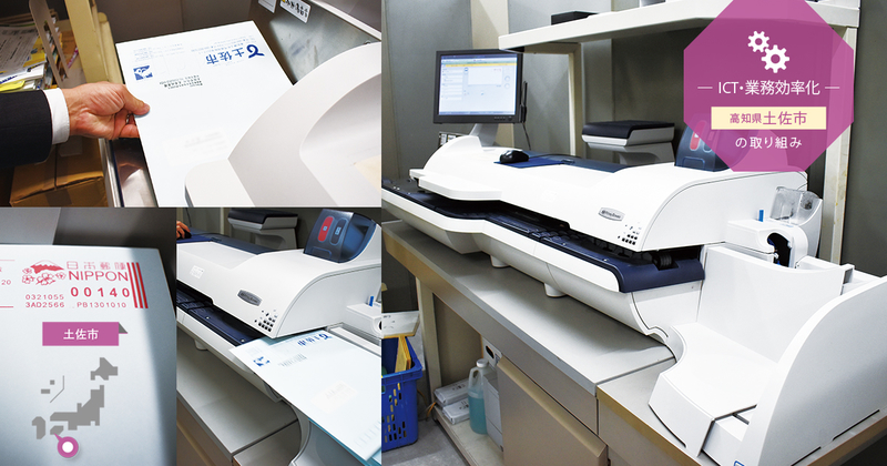 日々発生する郵便物の集計業務を「わずか数秒の作業」へ負担軽減